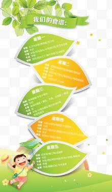 幼儿园一周食谱表特色免费下载-幼儿园一周食图片炒鸡菜品介绍图片